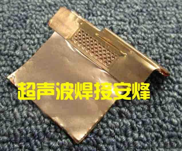 0.1mm铜带与44层0.009mm铜箔电芯超声波金属焊接机