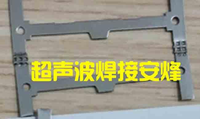 0.3mm不锈钢薄片超声波金属焊接机