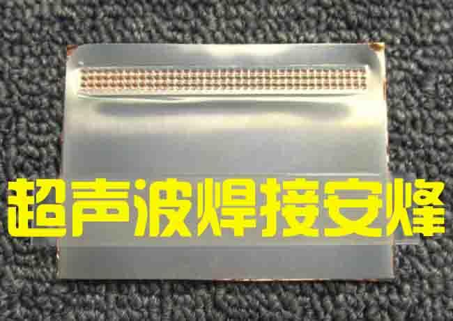 0.3mm铜镀镍带与36层0.01mm铜箔电芯超声波金属点焊机
