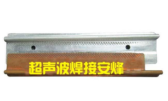 1mm厚铜铝汇流排超声波金属焊接机