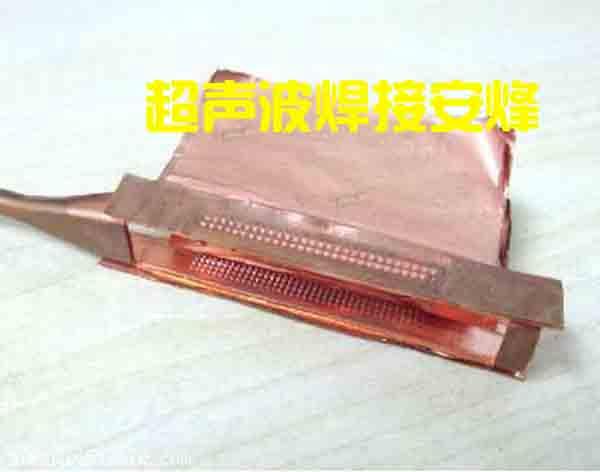 1mm铜极柱两侧与32层0.009mm铜箔超声波金属点焊机