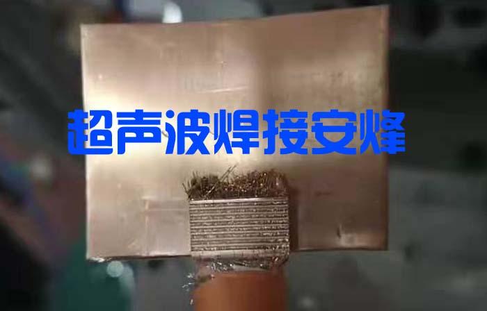 50平方线束与2mm厚铜片超声波点焊机