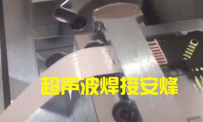 安全气囊排线超声波非标自动化点焊机