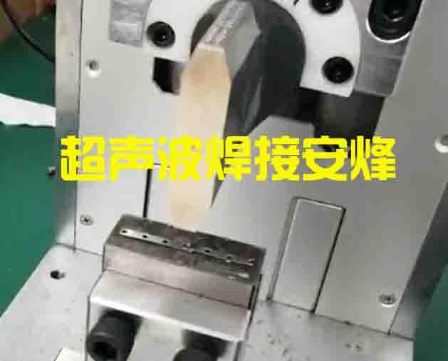 薄铁片搭接超声波金属焊接机