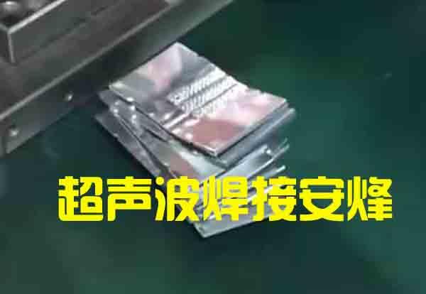 多层铝箔薄片超声波点焊设备