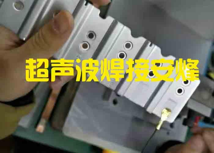电池pack铜片和铝板超声波金属点焊机