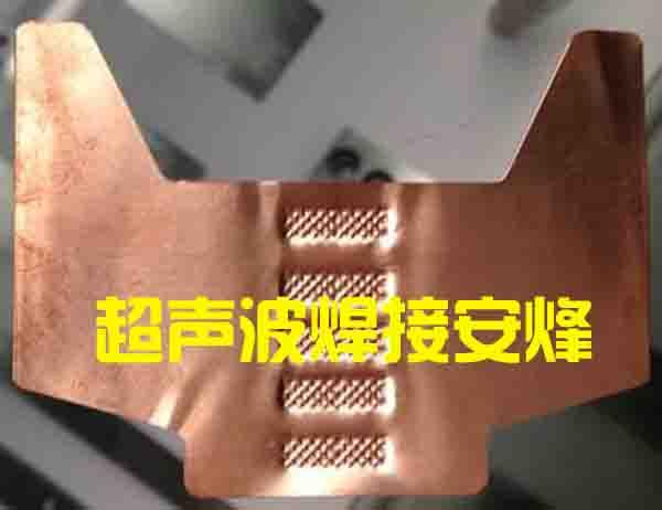 动力电池软连接铜片正负极超声波金属焊接机