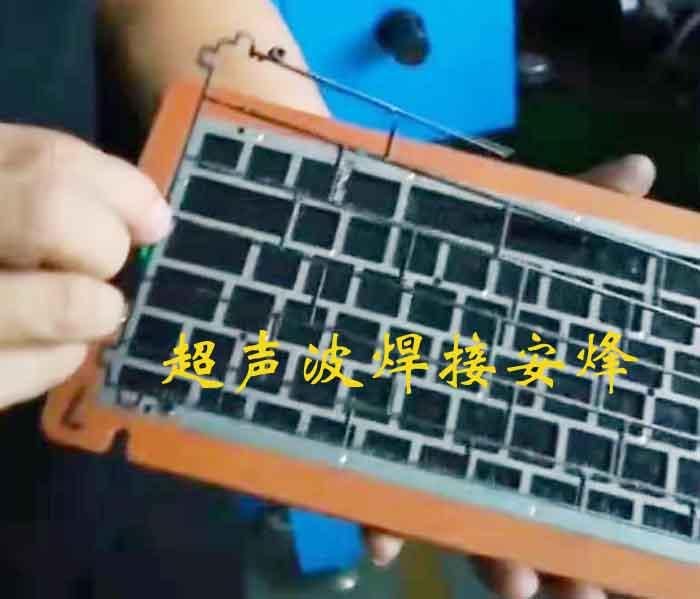电脑键盘按键超声波震落除胶口设备