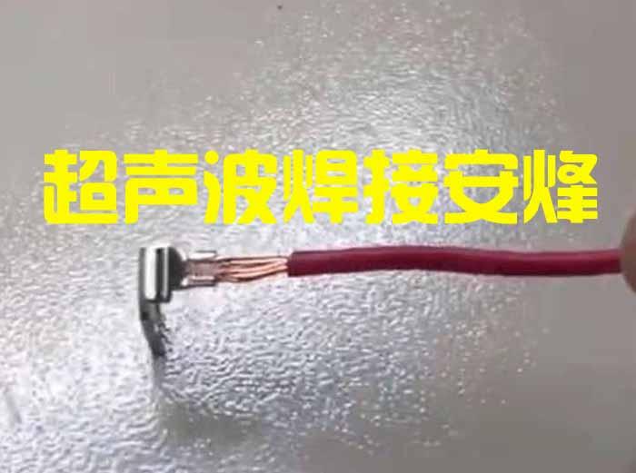 镀镍铜片与铜线束超声波金属点焊设备