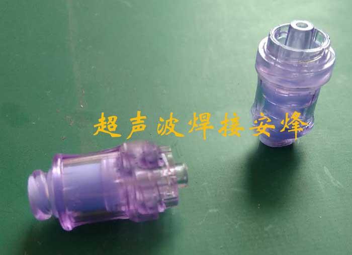 单向止水阀组件超声波焊接机
