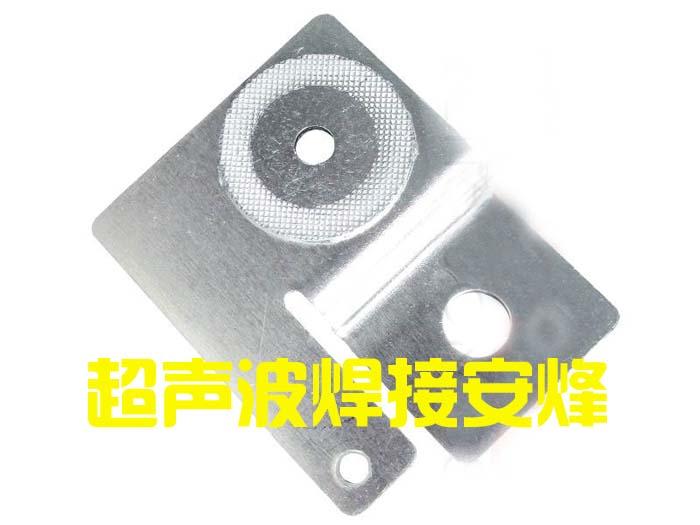 环形铜铝超声波扭矩金属焊接机