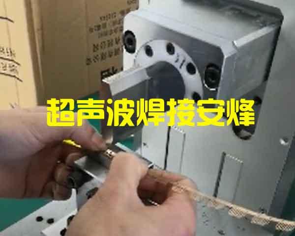 磷青铜片超声波金属点焊机