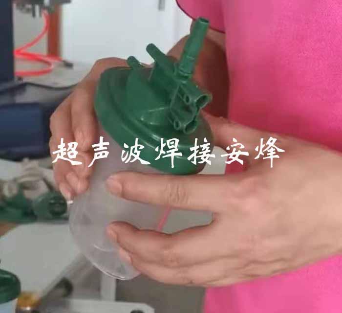 pp化湿瓶上下壳超声波塑料焊接机