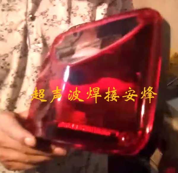 汽车警报灯壳超声波塑料焊接机