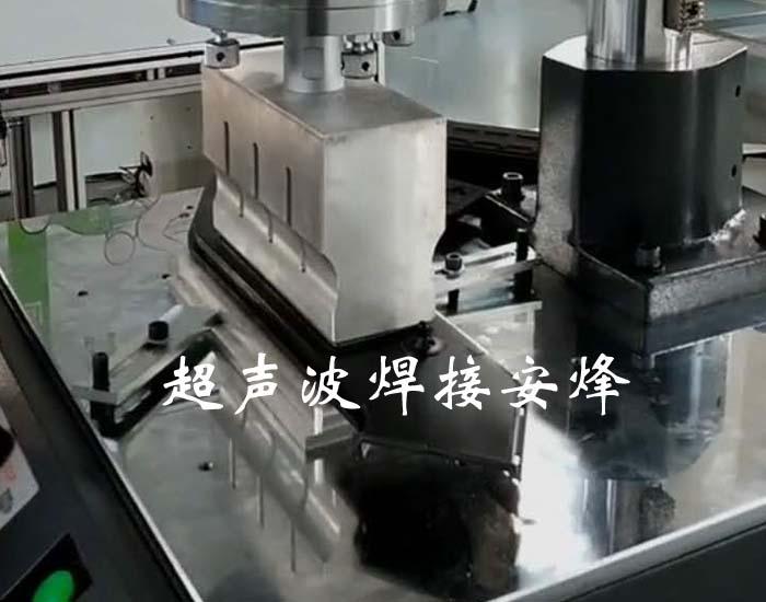 塑料件与隔音棉超声波焊接机