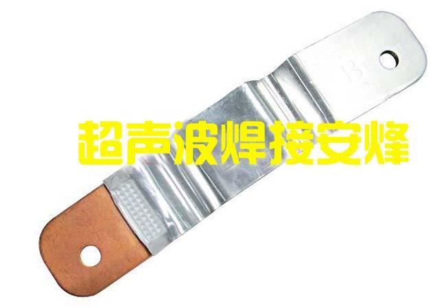 铜硬连接与铝软连接片超声波金属点焊机