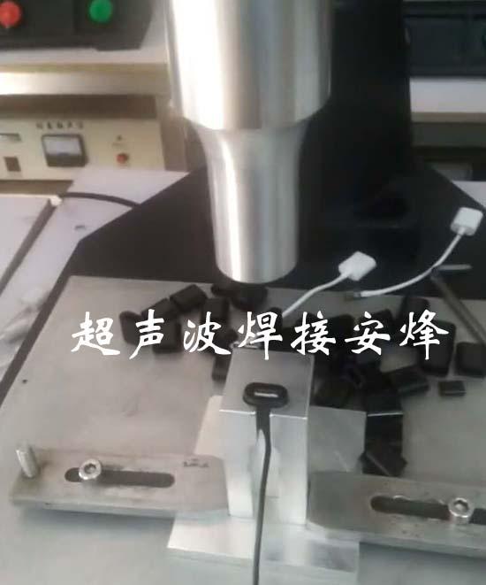 usb转接头线壳组件超声波焊接机