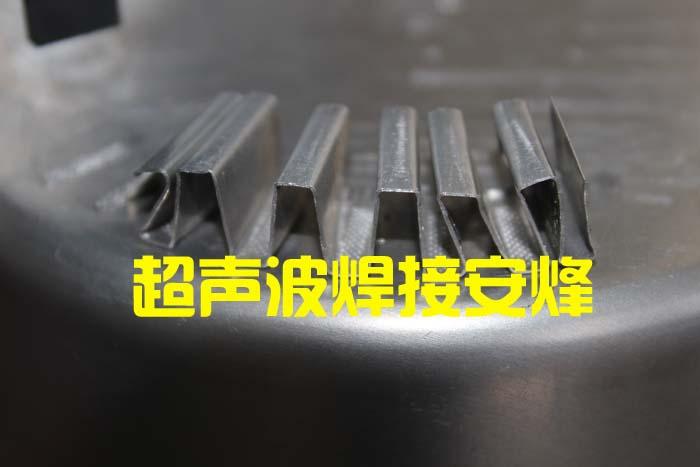 野炊铝锅与折叠铝条超声波金属点焊机
