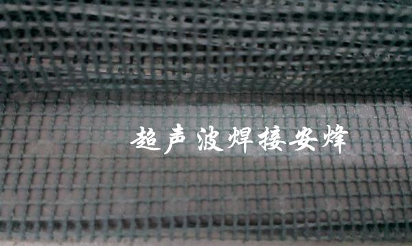 隐形纱窗纱网超声波焊接机