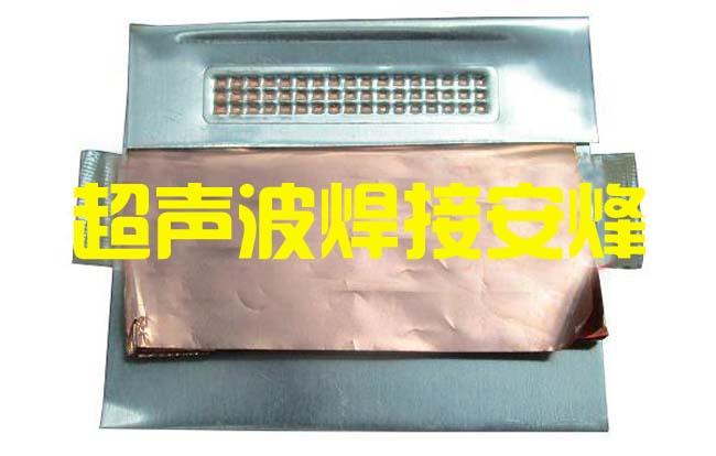 0.2mm镍带与30层铜箔叠片电芯超声波金属焊接机