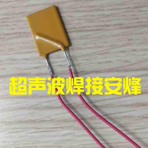 0.35mm镀锡铜线与直径1.5mm镀锡引脚铜超声波金属点焊机