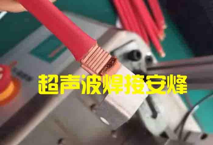 25平方铜线与端子超声波金属点焊机