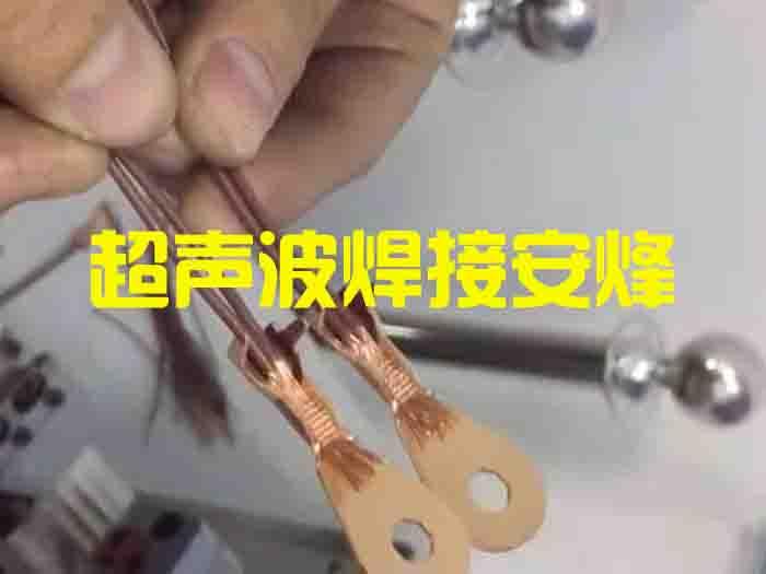 5平方线束跟端子超声波金属焊接机