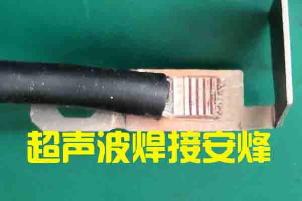 8mm镀锡铜线与镀锡铜片超声波金属点焊机
