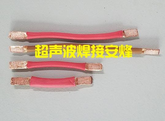 不同平方数线束超声波压方焊接样品