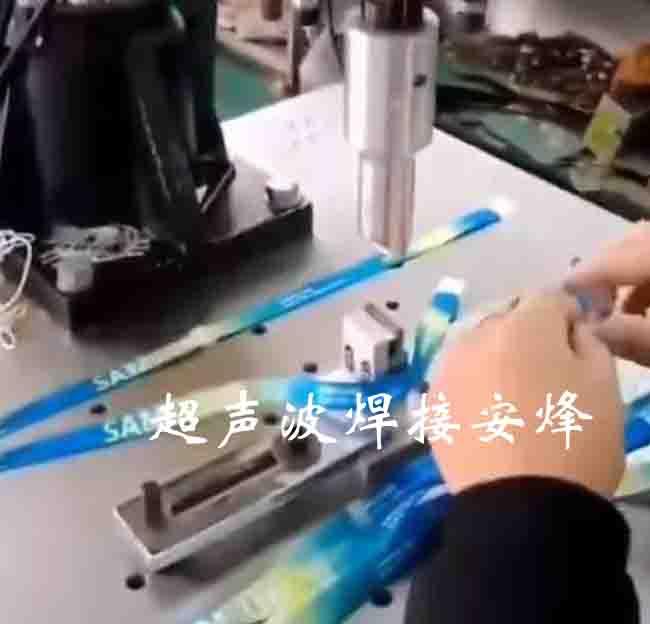 织带粘合超声波焊接机