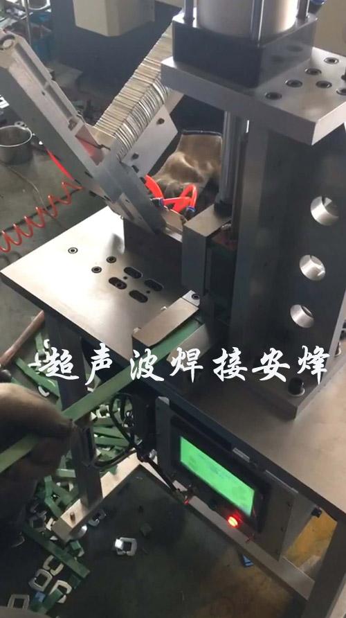 pet棉花打包带折弯装配铁扣超声波自动化焊接机