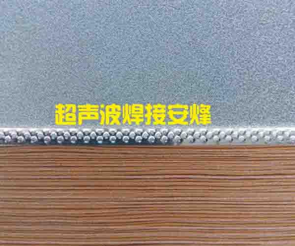 电池泡沫镍与镍片超声波焊接样品