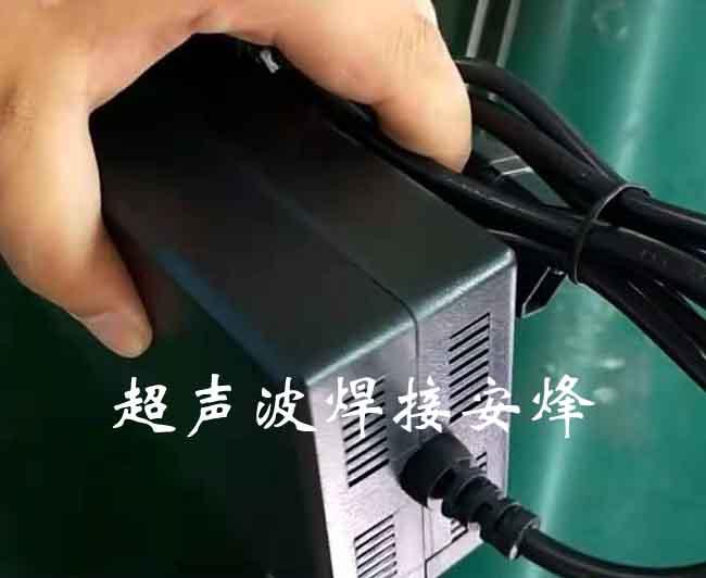电动车充电器上下壳超声波焊接机