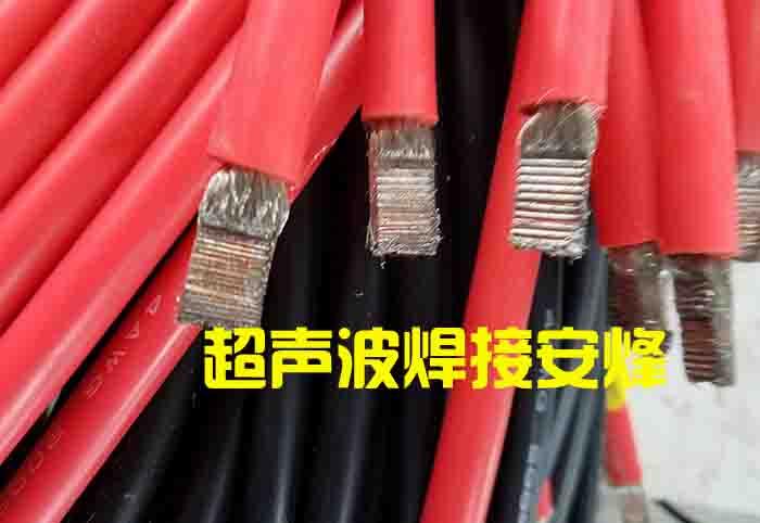 单股镀锡线超声波线束焊接样品