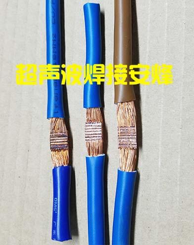 单股或多股与多股铜线束超声波焊接样品