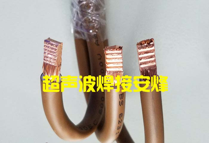 单股铜线超声波焊接样品
