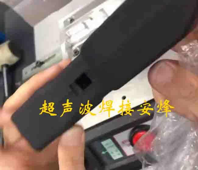 电击器外壳组件超声波塑料焊接机