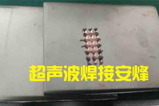 镀镍铜与镀镍铜共5mm厚超声波金属焊接机
