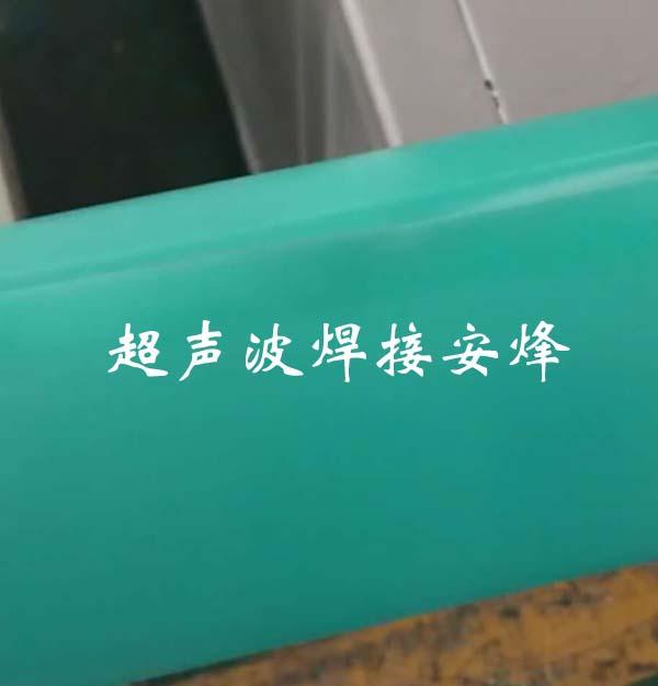 电泳漆超滤膜热熔封合焊接机