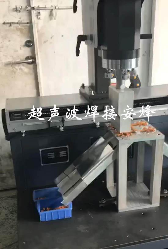 机械手底座滑台式超声波震落切胶口水口自动化焊接机