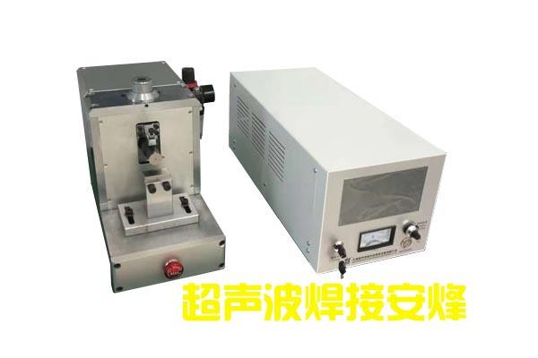 软包电池串联成组金属片超声波焊接设备