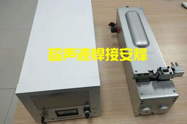 led灯铜线头超声波线束压方焊接机
