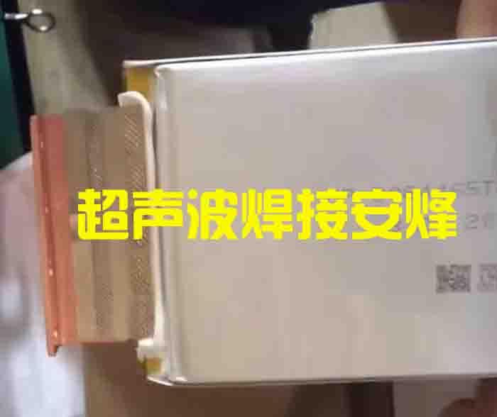 锂电池负极极耳超声波金属焊接机