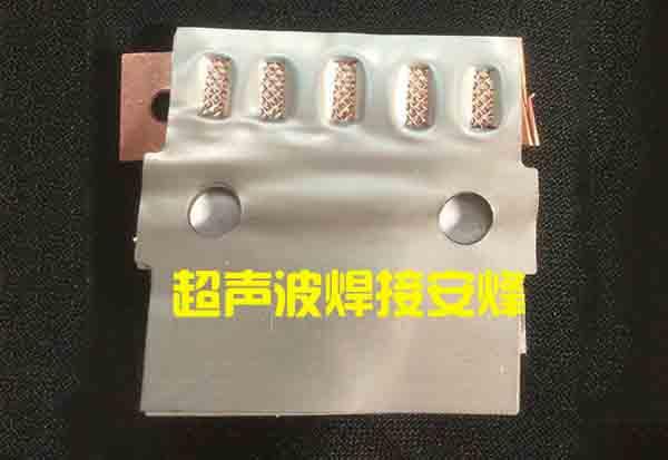 锂电池极耳极片超声波焊接样品