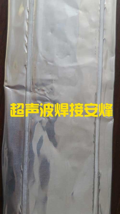铝带铝箔片滚焊拼接超声波焊接样品