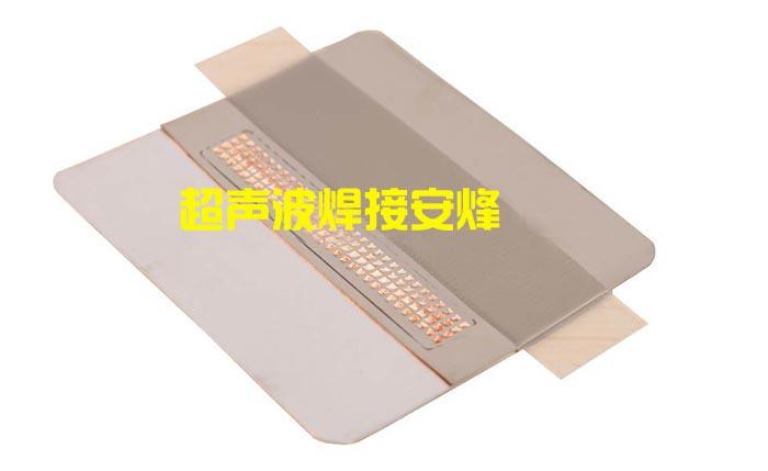 铝镍方形软包锂电池片超声波焊接机