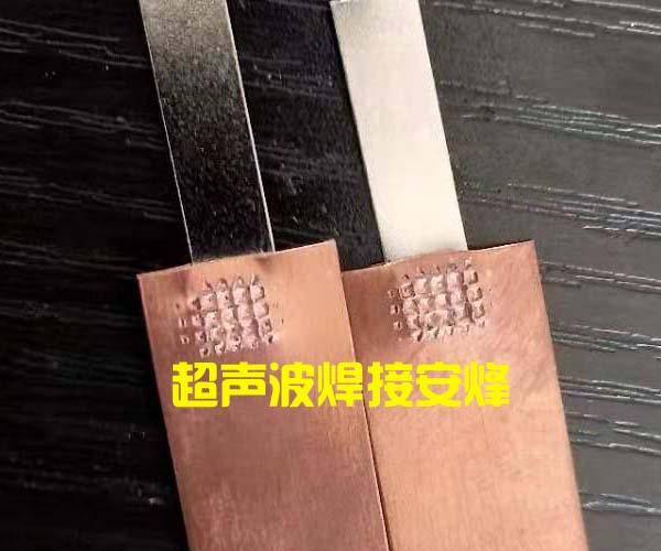 镍片与紫铜片超声波焊接样品