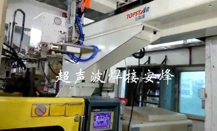 机械手注塑塑料件超声波自动化切水口除胶口机