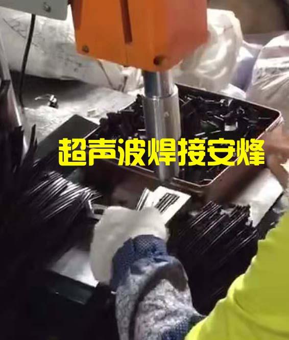 风扇网圈组件超声波塑料焊接机