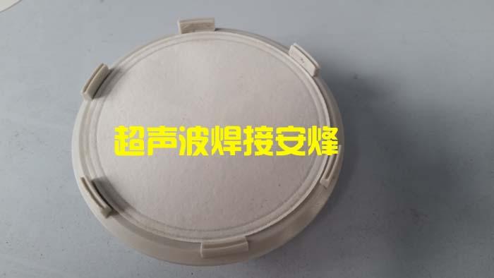 塑料件与圆形透气膜热熔焊接样品